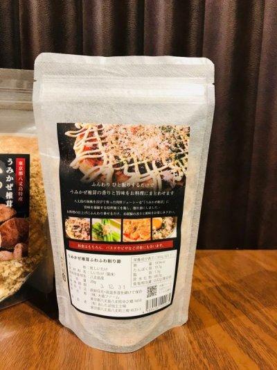 画像2: 【食卓応援キャンペーン】うみかぜ椎茸ふわふわ削り節 3個セット