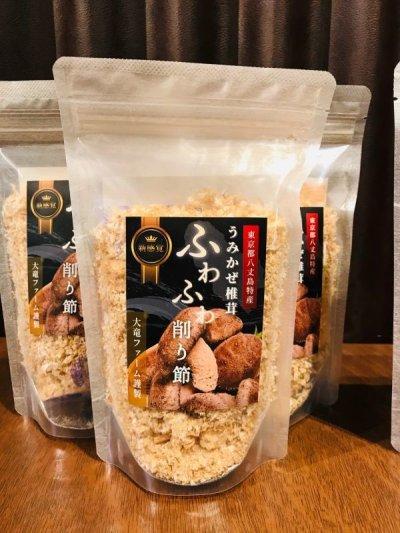 画像1: 【食卓応援キャンペーン】うみかぜ椎茸ふわふわ削り節 3個セット