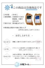 画像6: 【送料込み・クール便冷凍発送】八丈島・青ヶ島ソーセージ食べくらべセット (6)