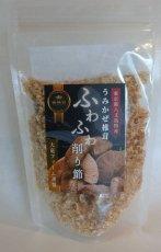 画像4: 【新価格】うみかぜ椎茸生&乾燥品フルセット (4)